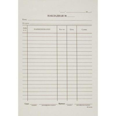 Бланк Накладная газетная бумага А5 (135х195 мм, 20 книжек по 100 листов)