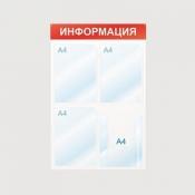 Информационный стенд настенный Attache Уголок покупателя А4 пластиковый белый/синий (4 отделения)