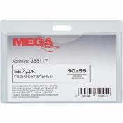 Бейджик горизонтальный ProMega Office для карточек 90х55 мм