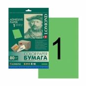 Этикетки самоклеящиеся LOMOND Зеленый (1 шт на листе А4, 50 листов в уп)